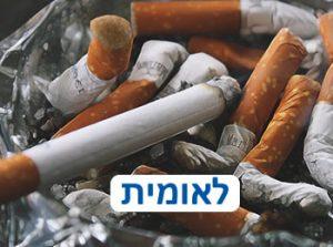 ביקורות על גמילה מעישון קופת חולים לאומית