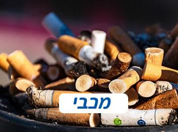 ביקורות על גמילה מעישון קופת חולים מכבי