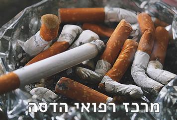 ביקורות על גמילה מעישון הדסה