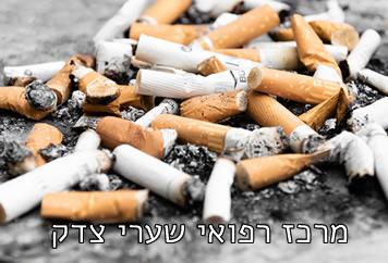 ביקורות על גמילה מעישון שערי צדק